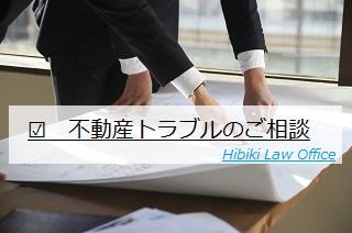 不動産トラブルのご相談(弁護士打ち合わせ)