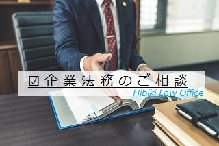企業法務のご相談(弁護士)