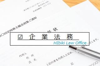 企業法務(委任状等1)