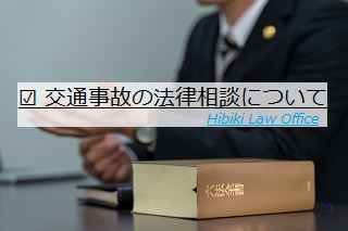 交通事故の法律相談について