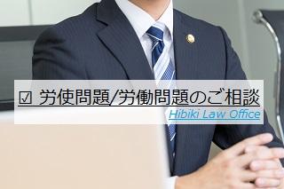 労働問題(弁護士・相談)