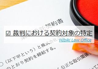 裁判における契約対象の特定
