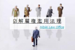解雇権濫用法理