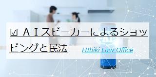 AIスピーカーによるショッピングと民法