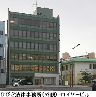 ひびき法律事務所(北九州)の外観