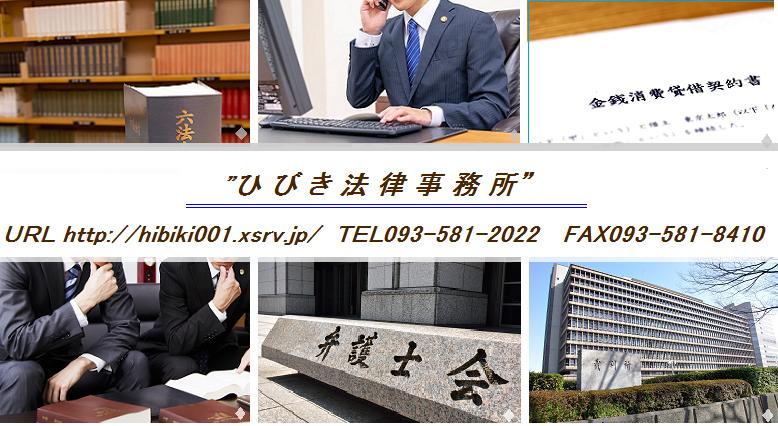 ひびき法律事務所(六法、弁護士業務、裁判所等イメージ)