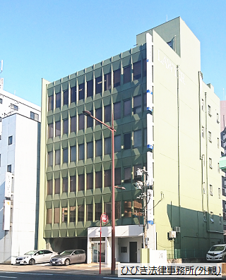 ひびき法律事務所(外観‐ロイヤービル6F-)
