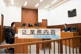 業務内容(法廷)